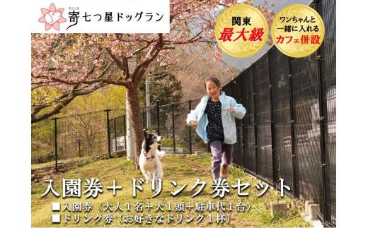 【寄七つ星ドッグラン&カフェ】入園券+ドリンク券セット