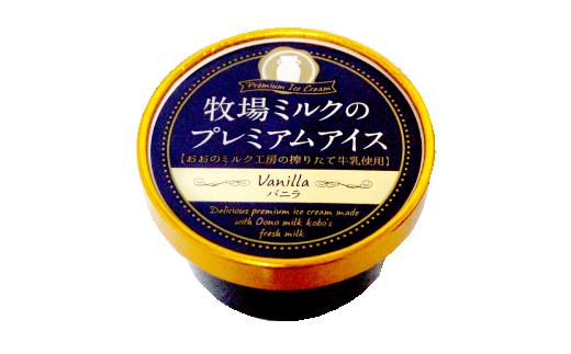 濃厚で後味すっきりの王道「バニラ」