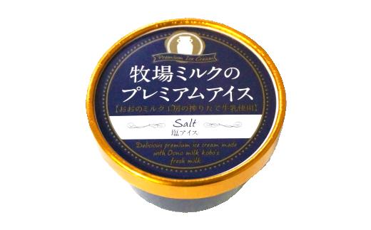 やわらかい塩味が加わりアイスの甘さをより感じられる「塩アイス(塩バニラ)」