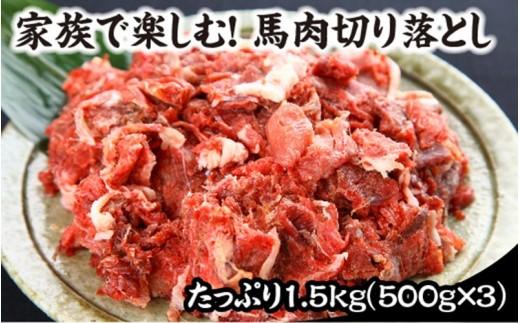 家族で楽しむ!馬肉たっぷり切り落とし1.5kg(500g×3)
