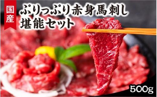 【純国産】ぷりっぷり赤身馬刺し堪能セット