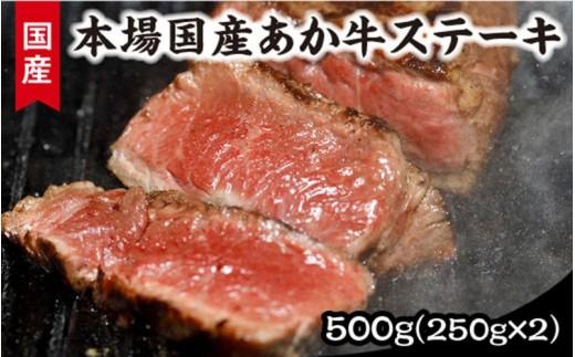 【熊本県産】健康あか牛モモステーキ250g×2