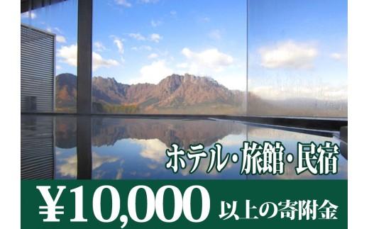 富岡市内ホテル・旅館・民宿利用券(寄附金額の3割相当分)
