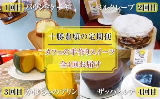 [№5891-0407]Lanch cafe Hatchの手作りスイーツ4回定期便