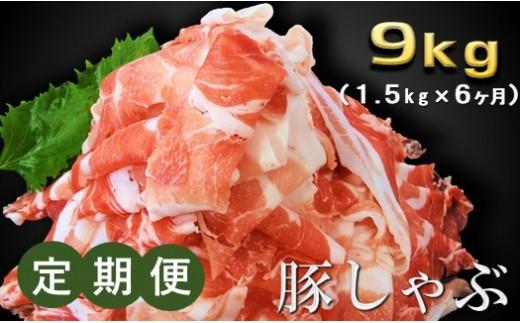 AN3 6ヶ月定期便 しゃぶしゃぶ用豚肉(モモ・肩)1.5Kg