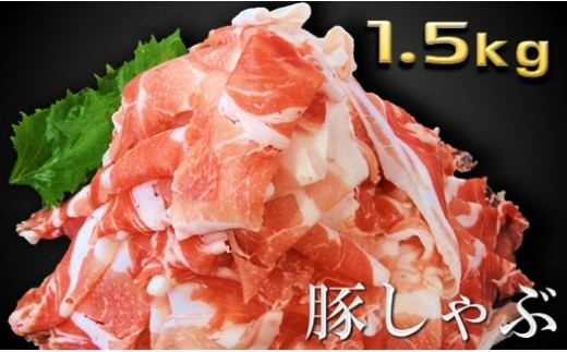 AN1 しゃぶしゃぶ用の豚肉(モモ・肩)