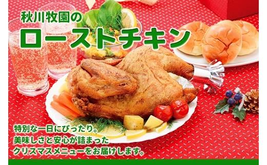 01E-076 【クリスマス企画】秋川牧園のローストチキン(期間・数量限定)
