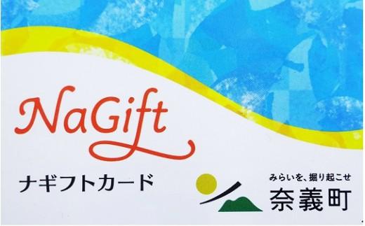 ナギフトカードポイント 3,000ポイント(3,000円相当分)