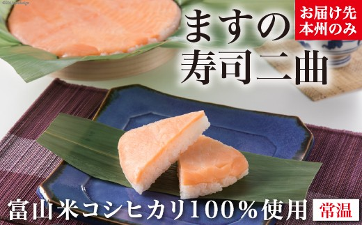 """[№5559-0133]""""常温"""" ますの寿司二曲(お届け先本州のみ)"""