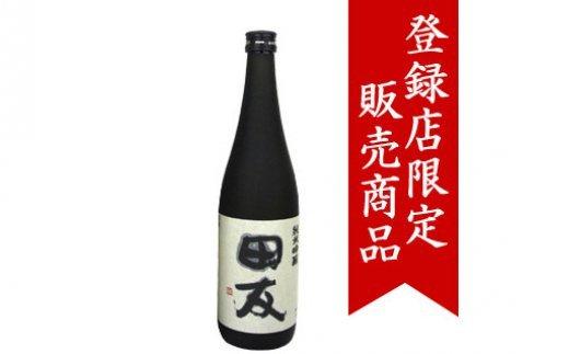 純米吟醸田友1.8L
