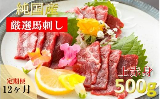 ◆12ヶ月定期便◆【純国産】上赤身馬刺し(500g×12)