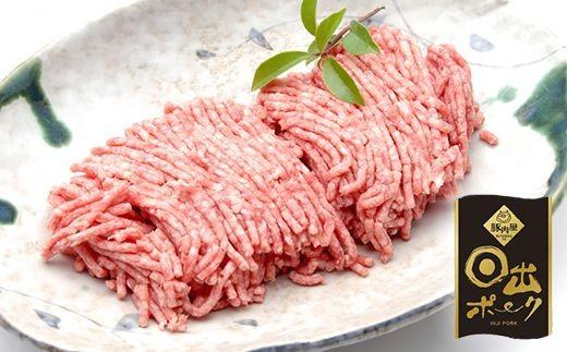 <日出ポーク>豚ひき肉1.2kg(200g×6パック)【1098113】