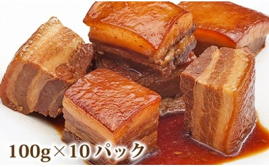 甘くとろける伝説の角煮 1kg 100g×10パック入り