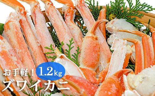 AD165お手軽!ズワイカニ 1.2kg(1パック)