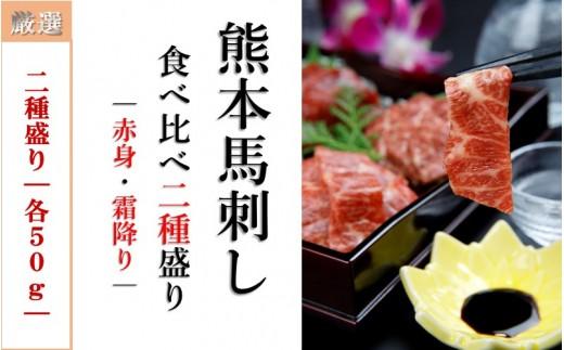 【厳選】熊本馬刺し 食べ比べ2種盛 各50g (上赤身・霜降り )