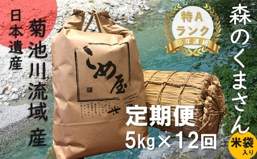Z7 定期便 熊本県玉名産お米「森のくまさん」(5kg×12か月)