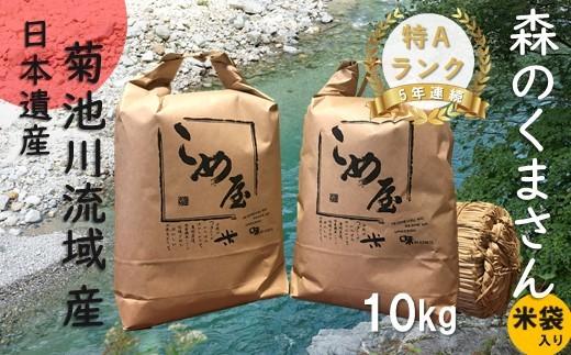 Z4 熊本県玉名産お米「森のくまさん」(10kg)