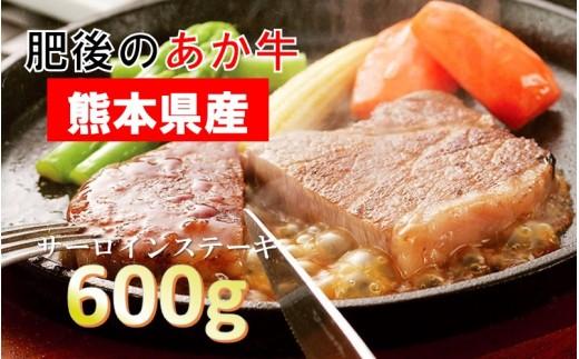 【熊本県産】肥後のあか牛 サーロインステーキ(600g)※限定150セット