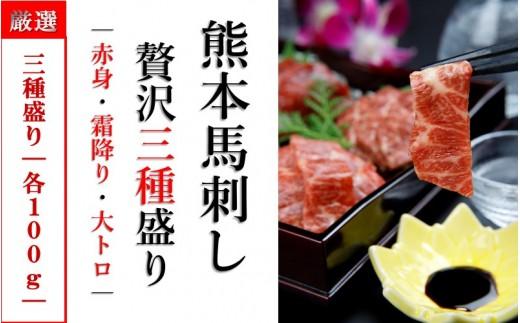 【厳選】熊本馬刺し 贅沢3種盛 各100g(上赤身・霜降り・大トロ)