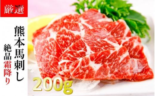 【厳選】熊本馬刺し 味わい霜降り200g