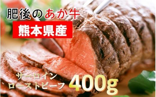 【熊本県産】肥後のあか牛サーロイン使用!贅沢仕立てローストビーフ400g