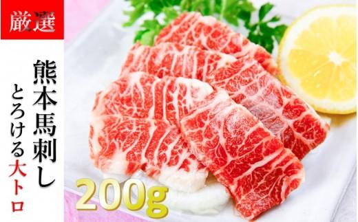 【厳選】熊本馬刺し とろける大トロ200g