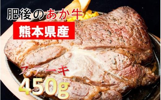 【熊本県産】肥後のあか牛 1ポンドステーキ(454g)~南小国産・釜煎りハーブソルト付き~
