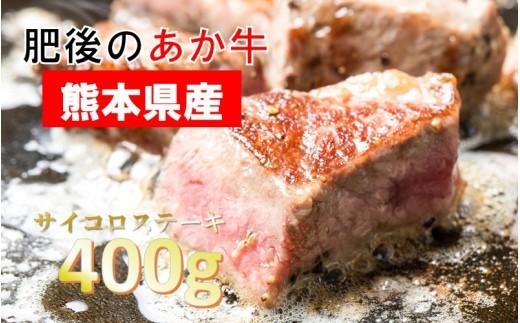 【熊本県産】肥後のあか牛 サイコロステーキ(400g)