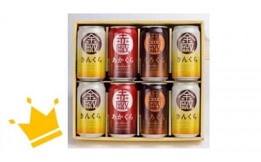いわて蔵ビール8缶セット