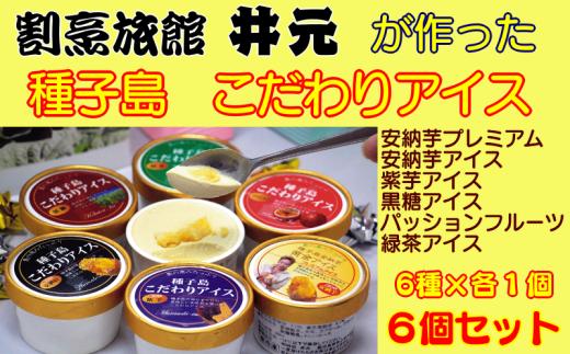 種子島の素材を知り尽くした「割烹旅館 井元」が、素材や製法方法にこだわって作り上げた6種類のアイスクリームセットです!
