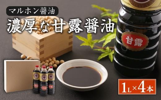 【マルホン醤油】 濃厚な甘露醤油  1L×4本セット