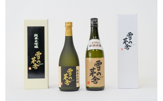 18-1 「雪の茅舎」セット(720ml×2本)《西脇市産山田錦使用日本酒》