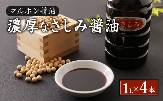 【マルホン醤油】 濃厚なさしみ醤油  1L×4本セット