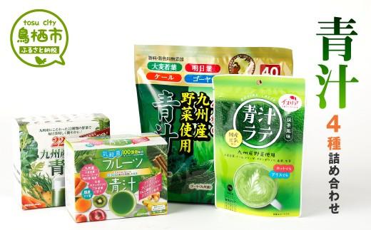 10-86 九州産青汁 詰め合わせ(4品)