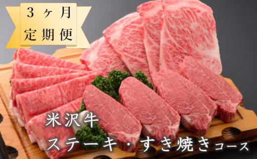 【定期便】030-A023 米沢牛 ステーキ・すき焼きコース