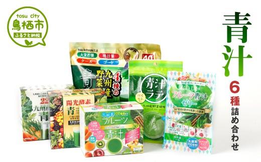 17-04 九州産青汁 詰め合わせ(6品)