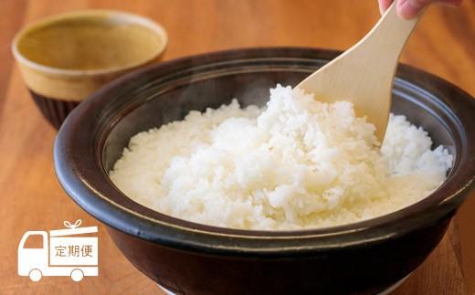 特産品番号358 【定期便年3回】霧島湧水が育むやさしいお米「きりしまのゆめ」ヒノヒカリ6kg×3回(特別栽培米・無洗米・真空パックチャック式)