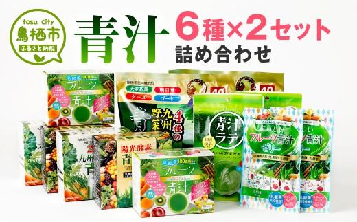 34-03 九州産青汁 詰め合わせ(12品)