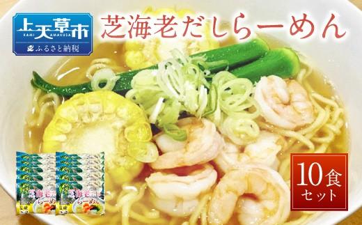 天草 ご当地 芝海老だし らーめん (10食セット)