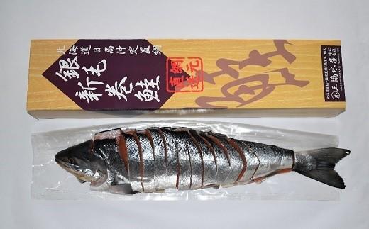 食べやすいよう切り身にしてから鮭の姿に戻した「姿切身」になります。ご贈答用にもお勧めです。