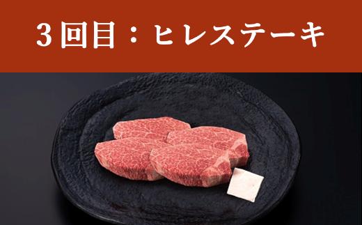 3回目 ヒレステーキ