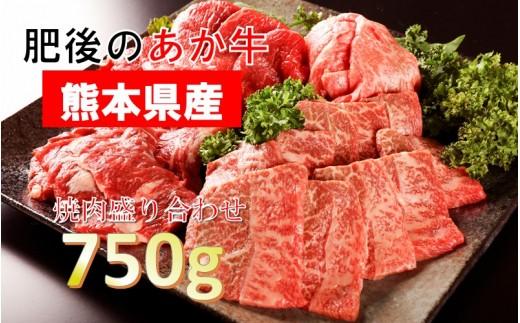 【熊本県産】肥後のあか牛 焼肉盛合わせ750g(ロース・上カルビ・カルビ・モモ)4種セット