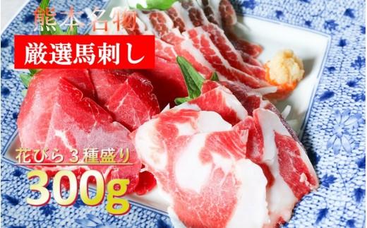 【熊本名物】新食感!!花びら馬刺し盛り合わせ(霜降り・フタエゴ・赤身)計300g
