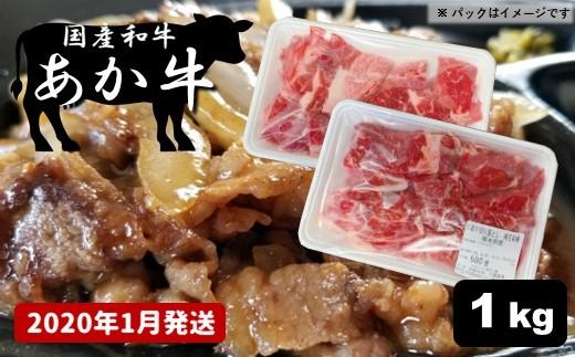 AZ43 【2020年1月発送スタート】熊本県産和牛 あか牛 1kg