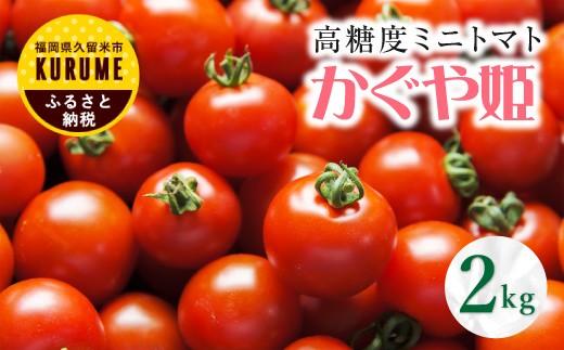 【産地直送】特別栽培 高糖度ミニトマト かぐや姫 2kg