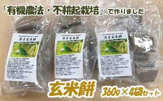 【羽生市産】発芽玄米餅 360g×4袋セット