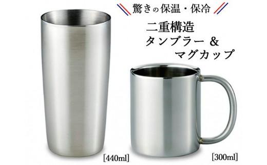 ステンレスマグカップ(300ml)、真空タンブラー(440ml)セット  H5-97
