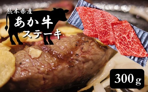 AZ39 熊本県産和牛 くまもとあか牛 ももステーキ