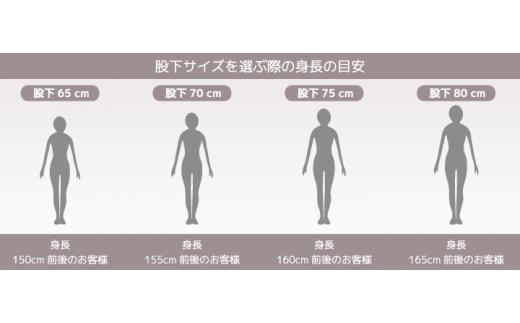 身長に合わせて選べる股下丈(65cm・70cm・75cm・80cm)。備考欄にご記入ください。