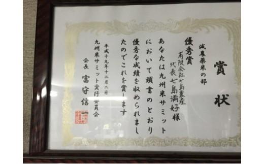 平成19年の九州米サミットで優秀賞を受賞しました!